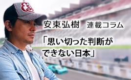 思い切った判断ができない日本…安東弘樹連載コラム