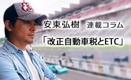 改正自動車税とETC…安東弘樹連載コラム