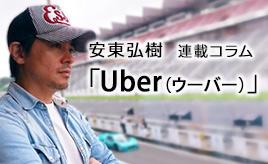Uber(ウーバー)…安東弘樹連載コラム