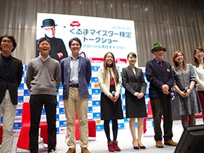テリー伊藤さんのトークショーも! 第4回「くるまマイスター検定」in横浜