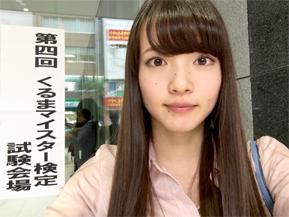 クルマ好き女子大生、第4回「くるまマイスター検定」を受ける!