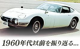60年代の名車・旧車・自動車史