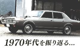 70年代の名車・旧車・自動車史