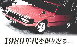 80年代の名車・旧車・自動車史