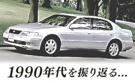 90年代の名車・旧車、クルマの歴史、出来事