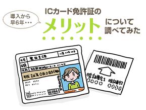 導入から早6年・・・ICカード免許証のメリットについて調べてみた