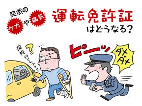 突然のケガや病気!運転免許証はどうなる?