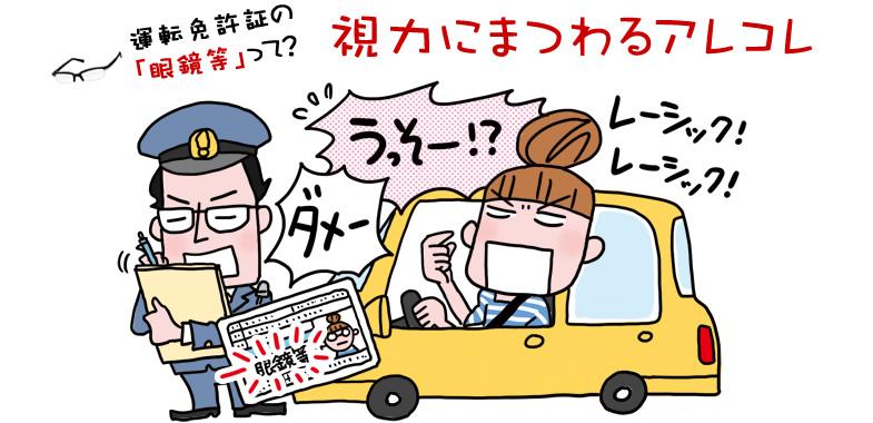 「車の免許 視力」の検索結果 - Yahoo!検索(画像)