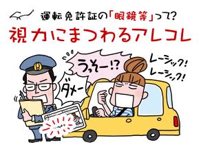 運転免許証の「眼鏡等」って?視力にまつわるアレコレ