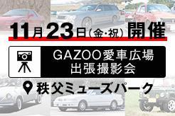 GAZOO愛車広場 出張撮影会 in秩父