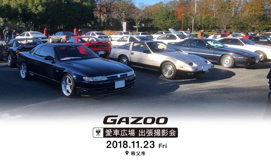 愛車広場出張撮影会 in 秩父市(2018.11.23開催)