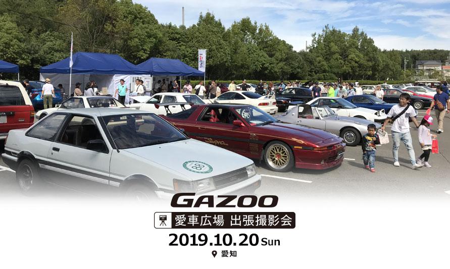愛車広場出張撮影会 in 愛知(2019.10.20開催)