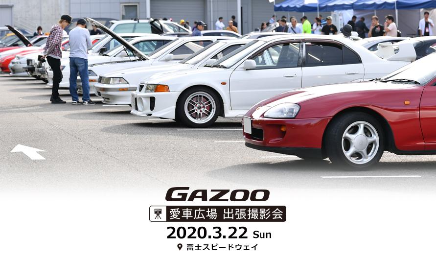 愛車広場出張撮影会 in 富士スピードウェイ(2020.3.22開催予定)