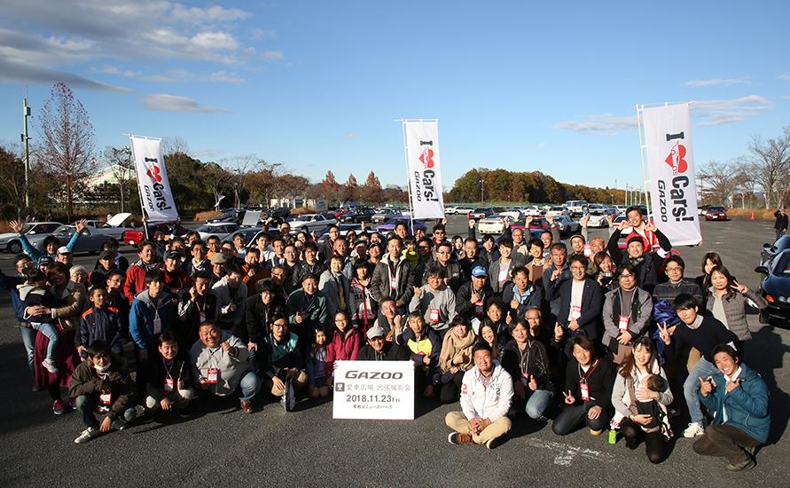愛車広場出張撮影会 in 秩父市 の集合写真(2018.11.23開催)