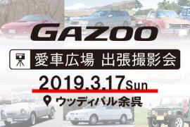 GAZOO愛車広場 出張撮影会 in 長浜市