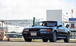日本の自動車史に残るクルマが愛車であることの歓びと誇り。日産・スカイラインGT-R(BNR32型)
