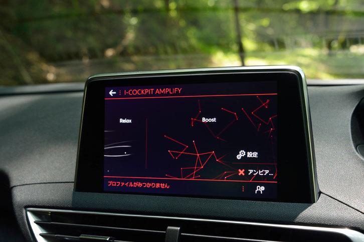 """新世代のi-Cockpitには、画面色からアクセルやシフトのレスポンス、パワーステアリングのアシスト量、そしてパフューム(室内芳香)まで、""""アンビエンス""""をセットで変化させる機能「i-Cockpitアンプリファイ」が備わる。写真はスポーティーな「ブースト」を選択したところ。"""