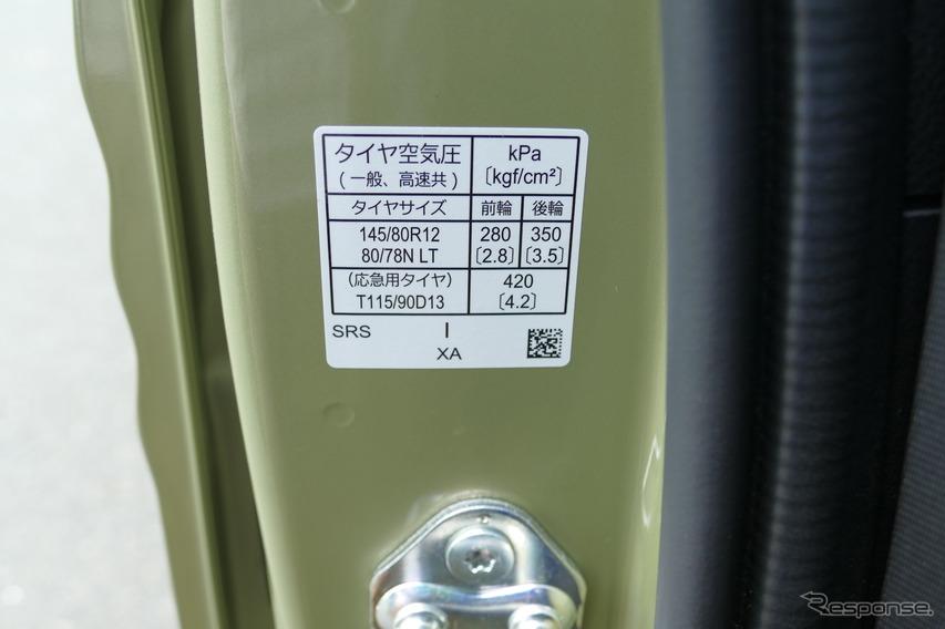 ホンダ N-VAN +STYLE FUNターボ Honda SENSING