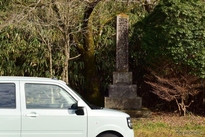 飯干峠の西郷隆盛退軍之路碑とコラボで記念写真を撮った。