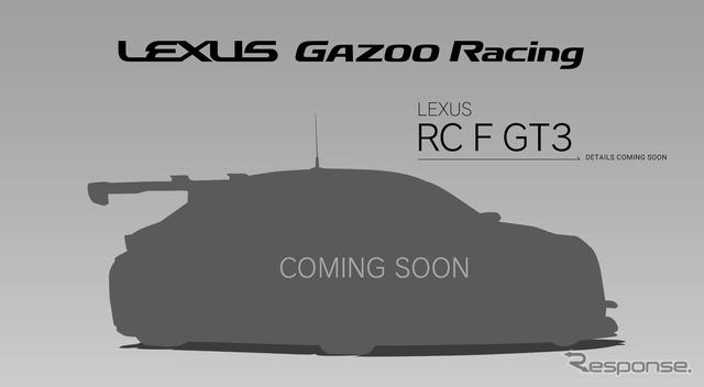 レクサス RC F GT3の最新モデルの予告イメージ