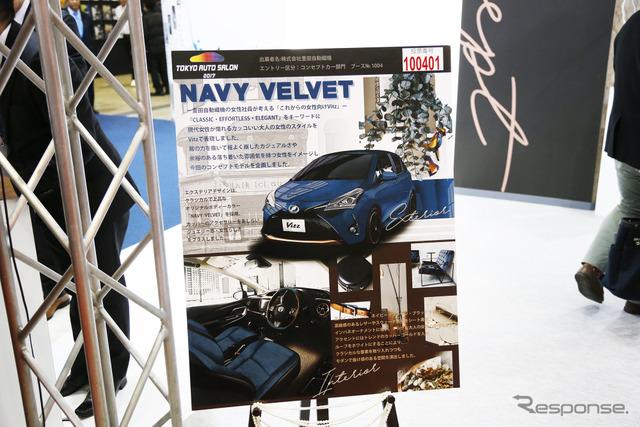 豊田自動織機 NAVY VELVET(東京オートサロン2017)