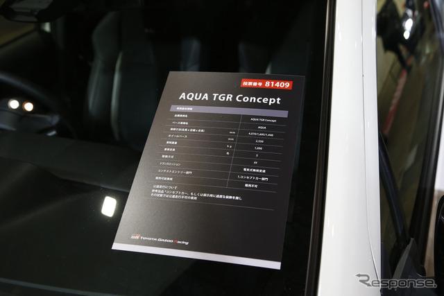 トヨタ アクア TGRコンセプト(東京オートサロン2017)
