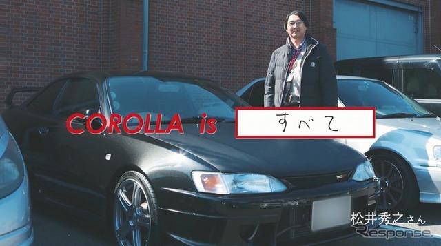 WEBムービー「COROLLA is」