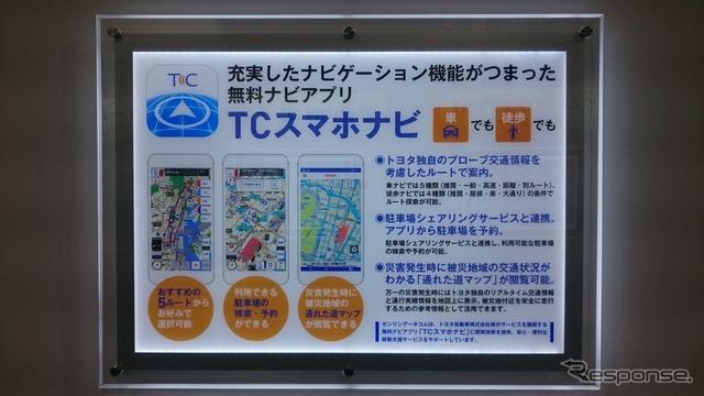 TCスマホナビは無料で渋滞を考慮したルートが検索できるカーナビアプリ