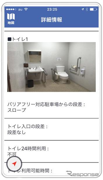 トヨタ、無料アプリ「TCスマホナビ」に多機能トイレ情報を追加
