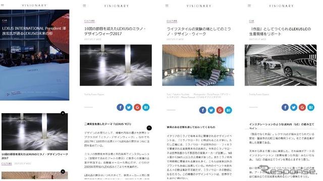 ライフスタイルメディア VISIONARY(記事イメージ)