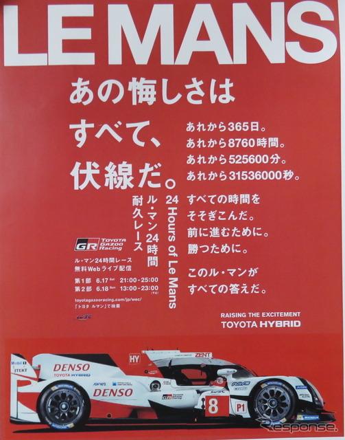 今年のルマン24時間に臨むトヨタのキービジュアル。