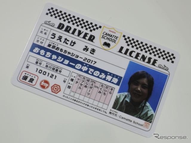 体験後に交付される「免許証」