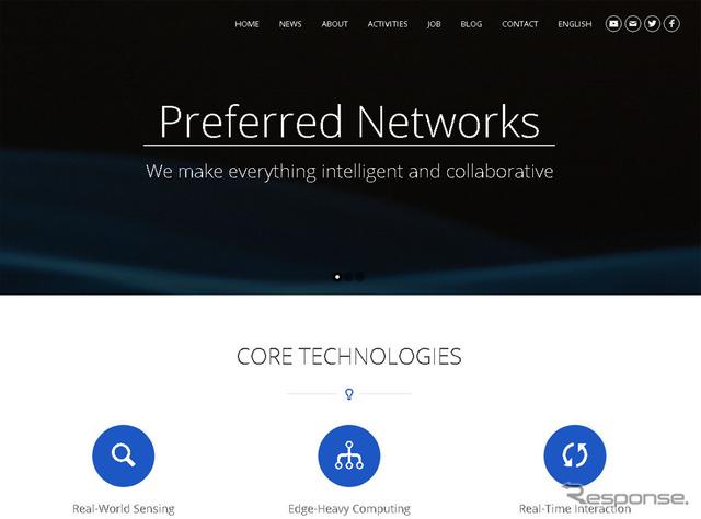 Preferred Networks(ウェブサイト)