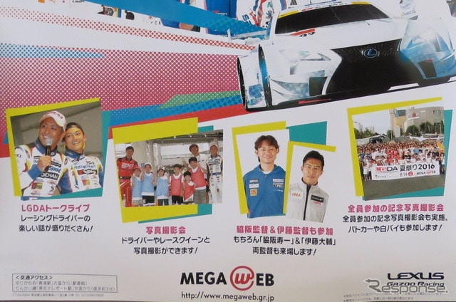 今年は8月13日に開催。脇阪、伊藤の両監督も来場する予定だ。
