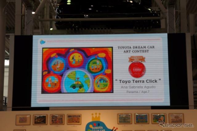 Makes Me Smile!Award~オンライン投票賞は「トヨ・テラクリック/Toyo Terra Click」