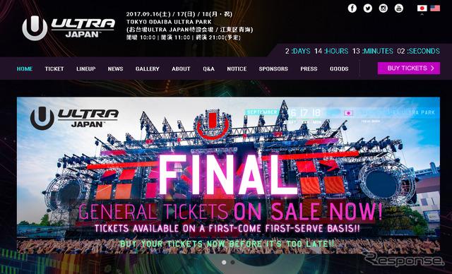 ULTRA JAPAN(WEBサイト)