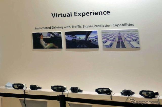 「信号情報利用型アクセルガイド」はVRを使って体感できた