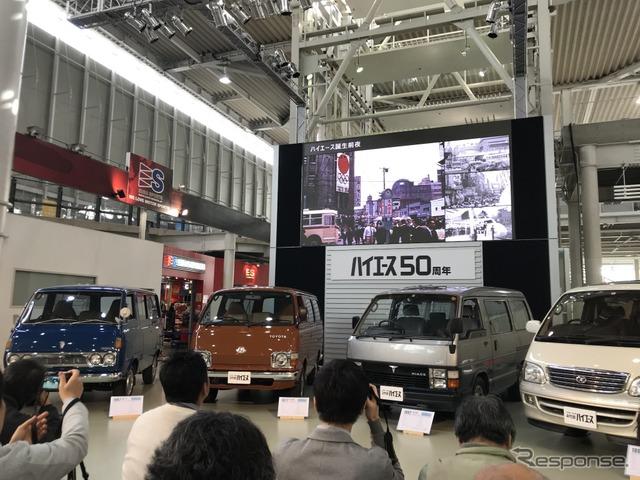 ハイエース50周年報道説明会