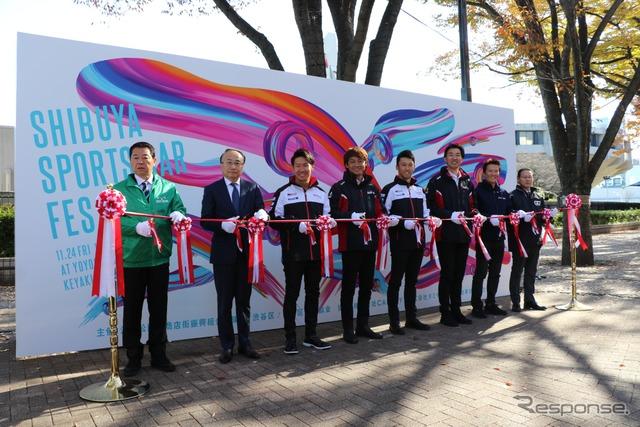 『SHIBUYA SPORTS CAR FES 2017』オープニングイベント(テープカット)