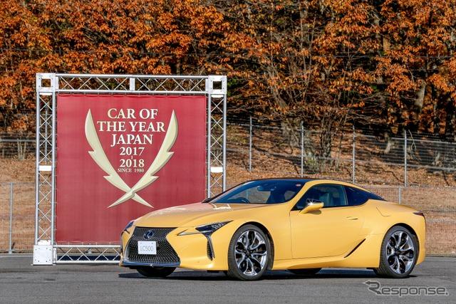 第38回「日本カー・オブ・ザ・イヤー 2017-2018」レクサス『LC』