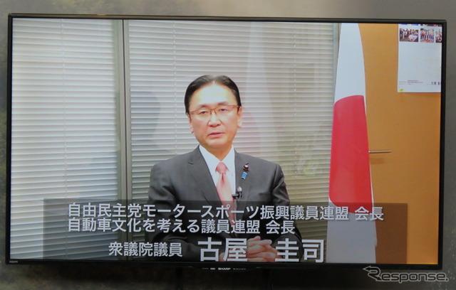 ビデオメッセージを寄せた、衆議院議員の古屋圭司氏。