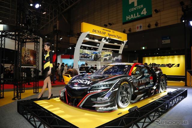 ホンダNSX GT(ダンロップ。東京オートサロン2018)