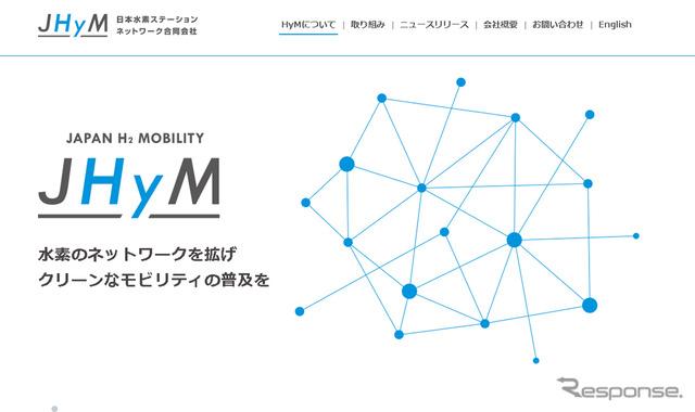 日本水素ステーションネットワーク(Webサイト)
