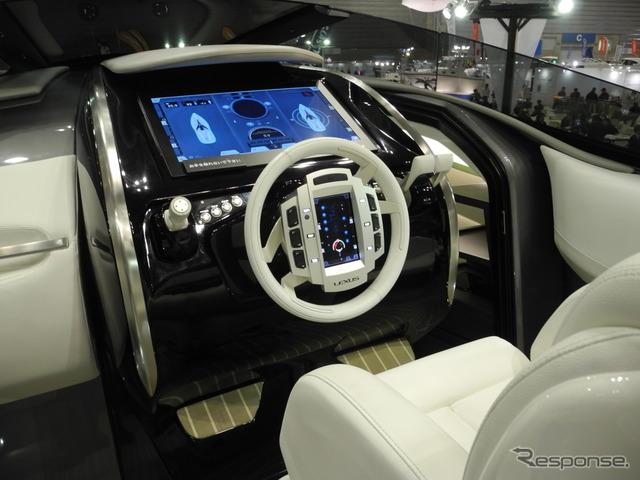 「レクサス スポーツヨット コンセプト」の操縦席