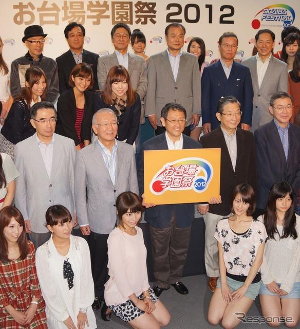 お台場学園祭開会式(2012年)