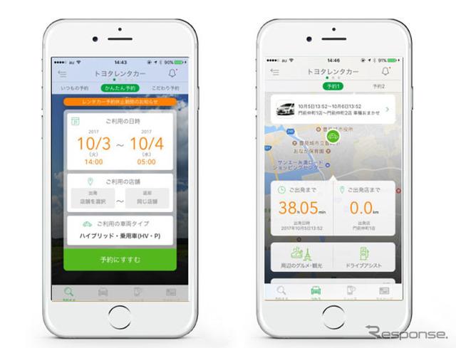 トヨタレンタカーアプリ