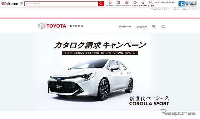 ECサイト「TOYOTA楽天市場店」
