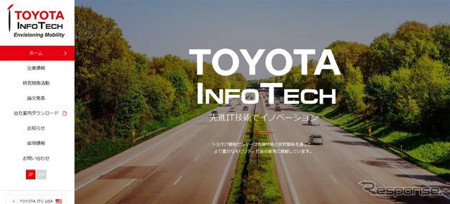 トヨタIT開発センター(webサイト)