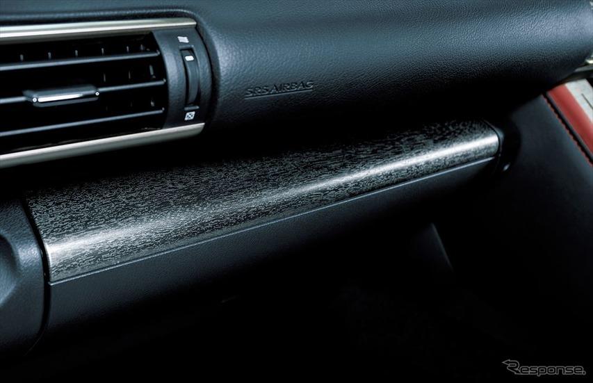 レクサス IS 特別仕様車 オーナメントパネル(特別仕様車専用墨本杢調)