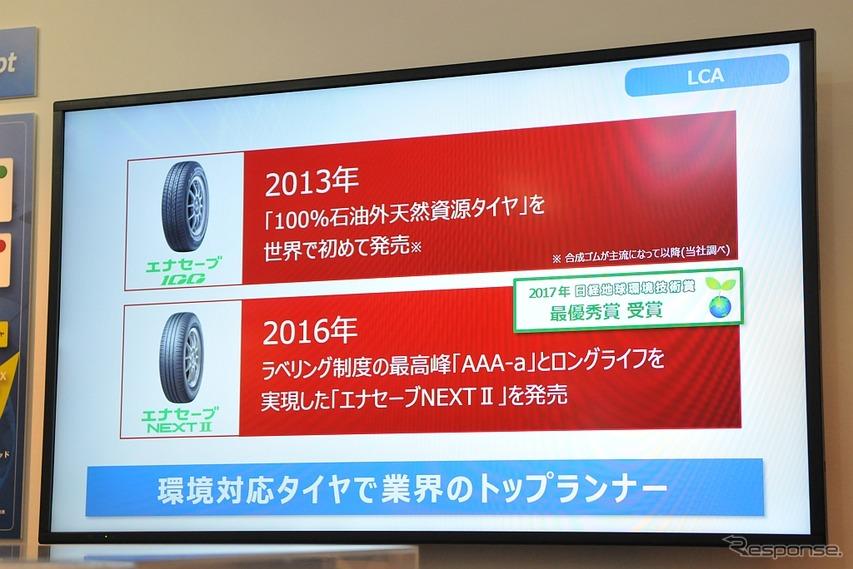 市販タイヤ「エナセーブ」で採用されているLCA